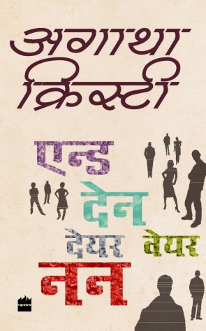 And Then There Were None (Hindi)
