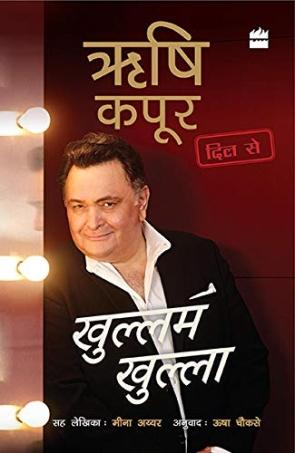 Khullam Khulla: Rishi Kapoor, Dil Se
