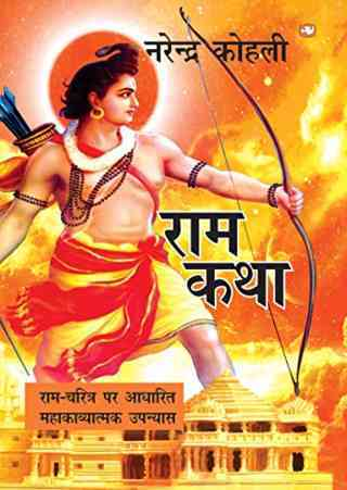 Ram Katha