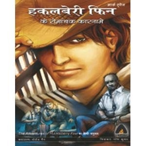 Huckleberry Finn ke Romanchak Karname - The Adventures of Huckleberry Finn (in Hindi)