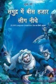 Samudra Mein Bees Hazaar League Neeche - 20,000 Leagues Under the Sea (in Hindi)