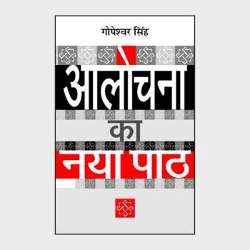 Aalochana Ka Naya Paath
