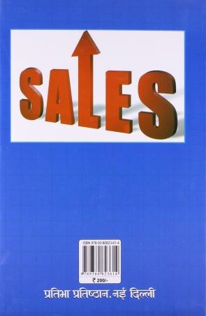 The Great Salesman