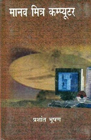 Manav Mitra Computer