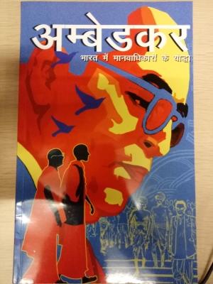 Ambedkar: India