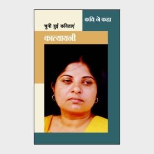 Kavi Ne Kaha : Katyayani