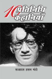 Dus Pratinidhi Kahaniyan : Saadat Hasan Manto