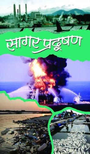 Sagar Pradushan
