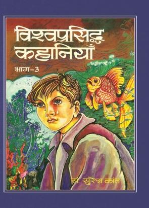 Vishwa Prasiddha Kahaniyan (Vol. III)