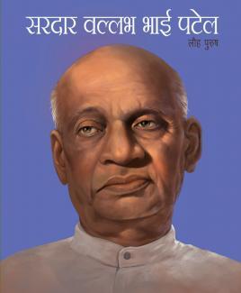 Sardar Vallabbhai Patel : Large Print