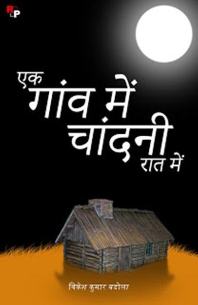 Buy Ek-gaon-me-chandni-raat-main Written By Vikesh kumar badola at Best  Price on Markmybook com