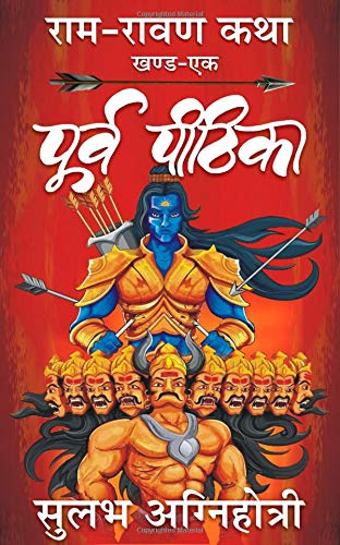 पूर्व पीठिका - राम रावण कथा