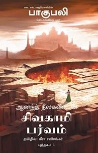 SIVAGAMI PARVAM -BAHUBALI - I- TAMIL (THE RISE OF SIVAGAMI: BAHUBALI  BEFORE THE BEGINNING BOOK- I)