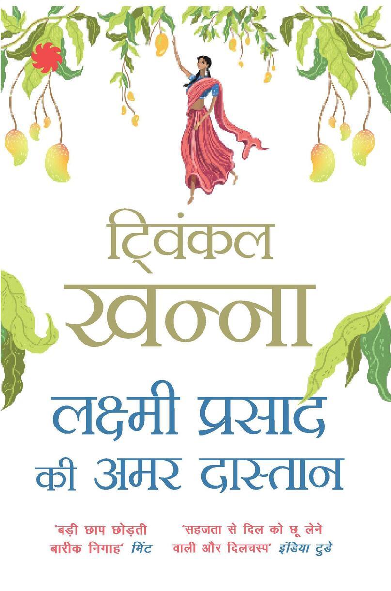 Lakshmi Prasad Ki Amar Dastan