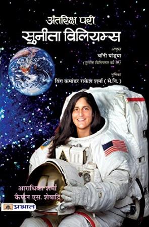 Antariksh Pari Sunita Williams