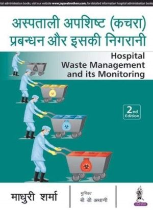 Hospital Waste Management and Its Monitoring (Hindi)