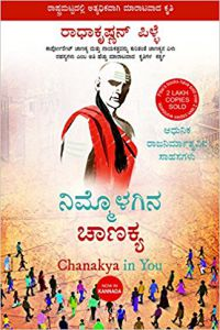 Chanakya in You (Kannada)