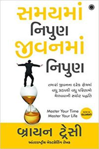 Master Your Time, Master Your Life (Gujarati)