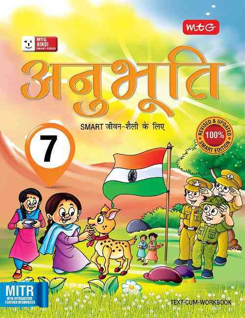 Class 7 ` Anubhuti for Smart Life