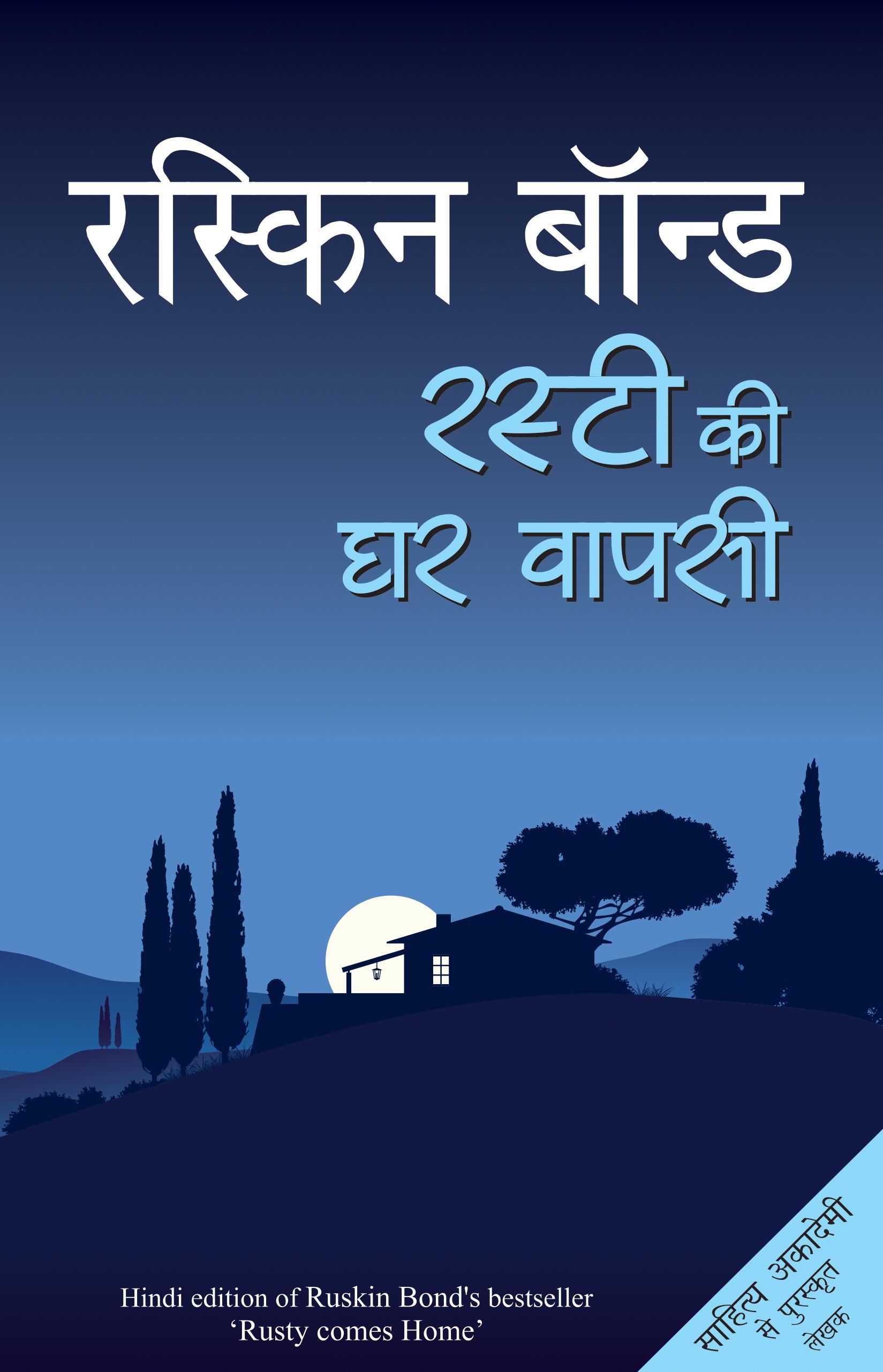 Rusty Ki Ghar Wapsi