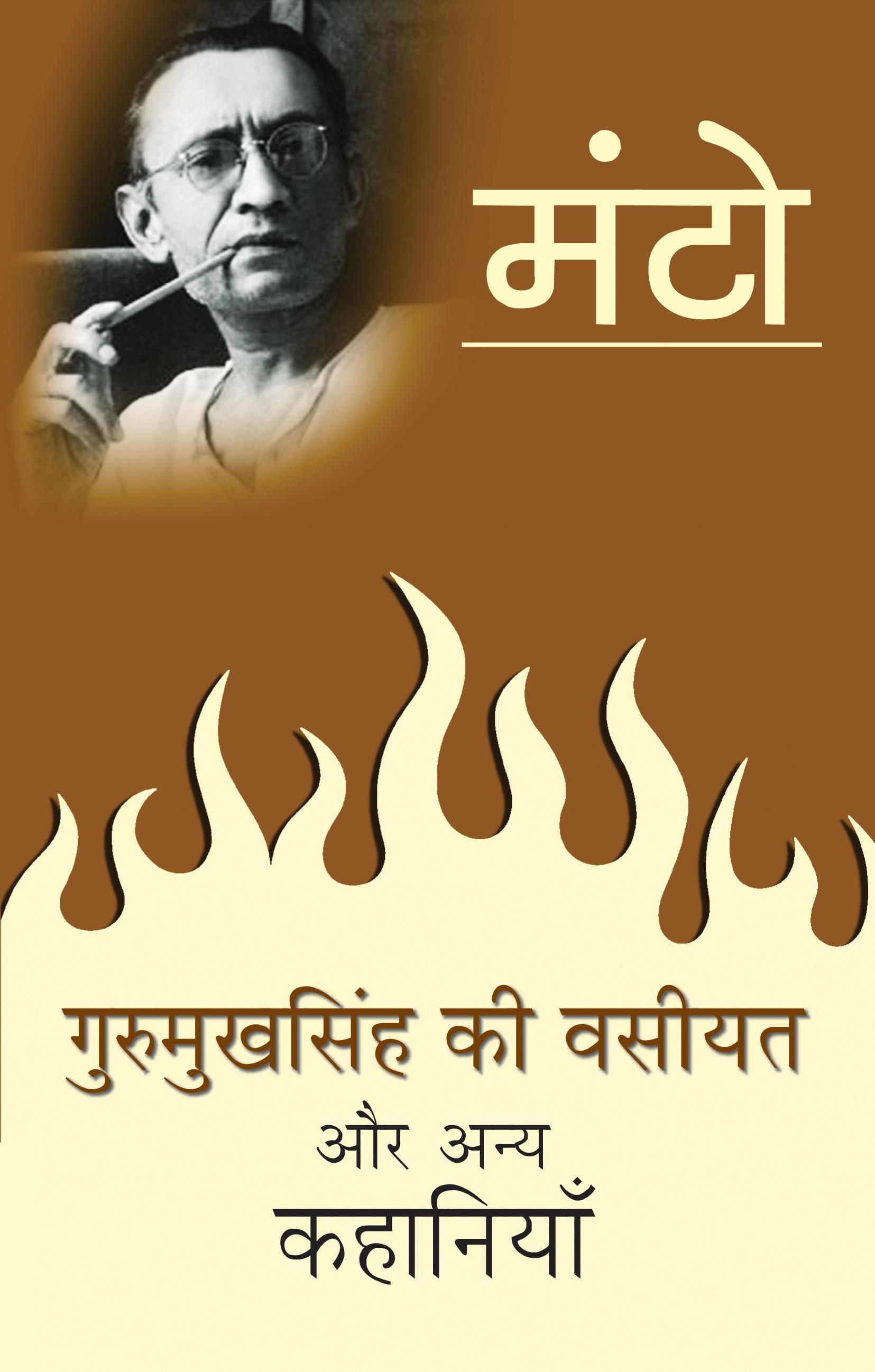 Gurmukh Singh Ki Wasiyat