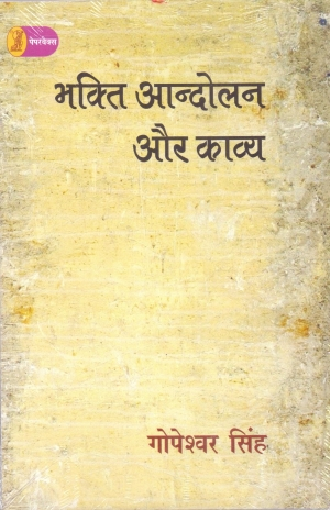 Bhakti Aandolan Aur Kavya