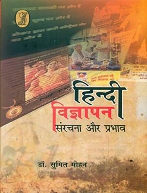 Hindi Vigyapan : Sanrachana Aur Prabhav