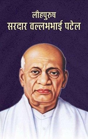 Biography of Sardar Vallabhbhai Patel