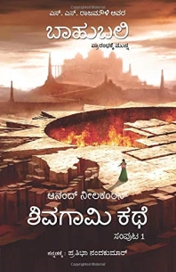 SIVAGAMI KATHE : BAHUBALI -I- KANNADA (THE RISE OF SIVAGAMI: BAHUBALI  BEFORE THE BEGINNING BOOK- I)