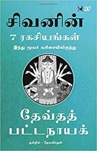 SHIVANIN 7 RAGASIYANGAL - TAMIL ( 7 SECRETS OF SHIVA )