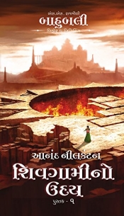 SHIVAGAMI NO UDAY -GUJARATI  (THE RISE OF SIVAGAMI: BAHUBALI  BEFORE THE BEGINNING BOOK- I)
