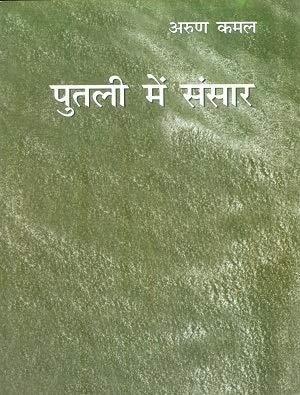 Putali Mein Sansar