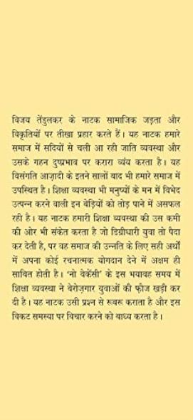 Jati Hi Poochho Sadhu Ki
