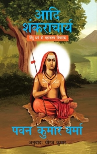 ADI SHANKARACHARYA: HINDI (ADI SHANKARACHARYA: HINDUISMS GREATEST THINKER)
