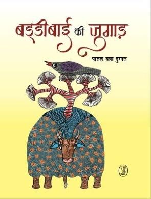 Baddibai Ki Jugad