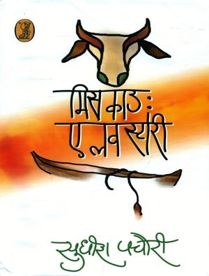 Miss Cow : A Love Story