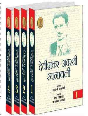 Devishankar Awasthi Rachnawali (1-4 Volume Set)