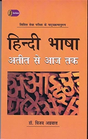 Hindi Bhasha : Ateet Se Aaj Tak