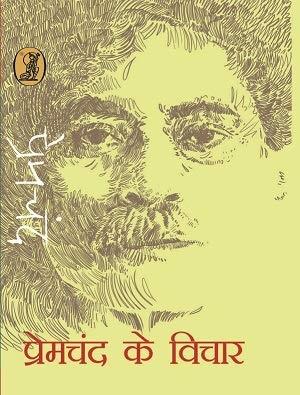 Premchand Ke Vichar (3 Volume Set)