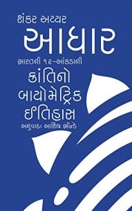 AADHAAR -GUJARATI (AADHAAR: A BIOMETRIC HISTORY OF INDIA 12-DIGIT REVOLUTION)