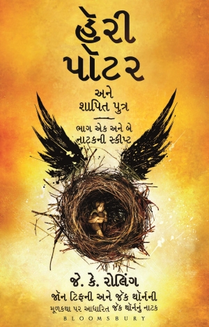 Harry Potter Ane Shapit Putra (Gujarati)