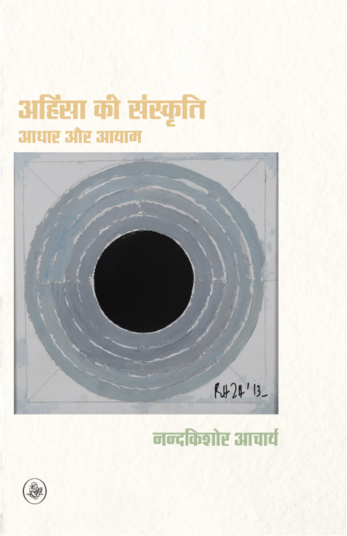 Ahinsa Ki Sanskriti : Aadhar Aur Aayam
