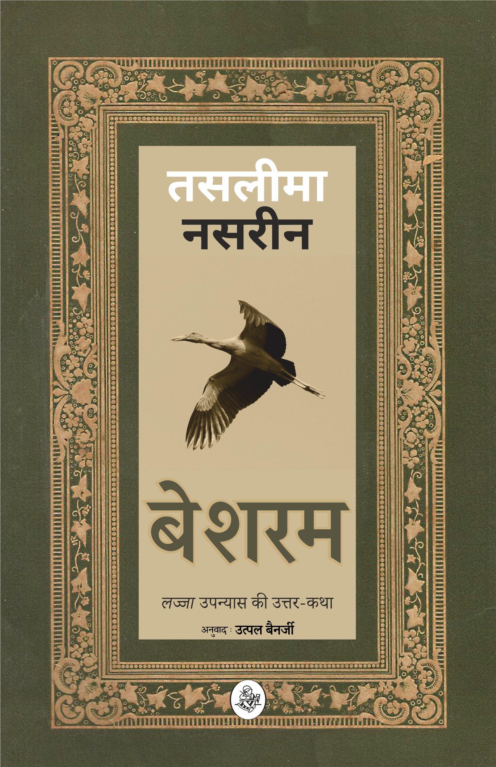 Besharam : Lajja Upanyas Ki Uttar-Katha
