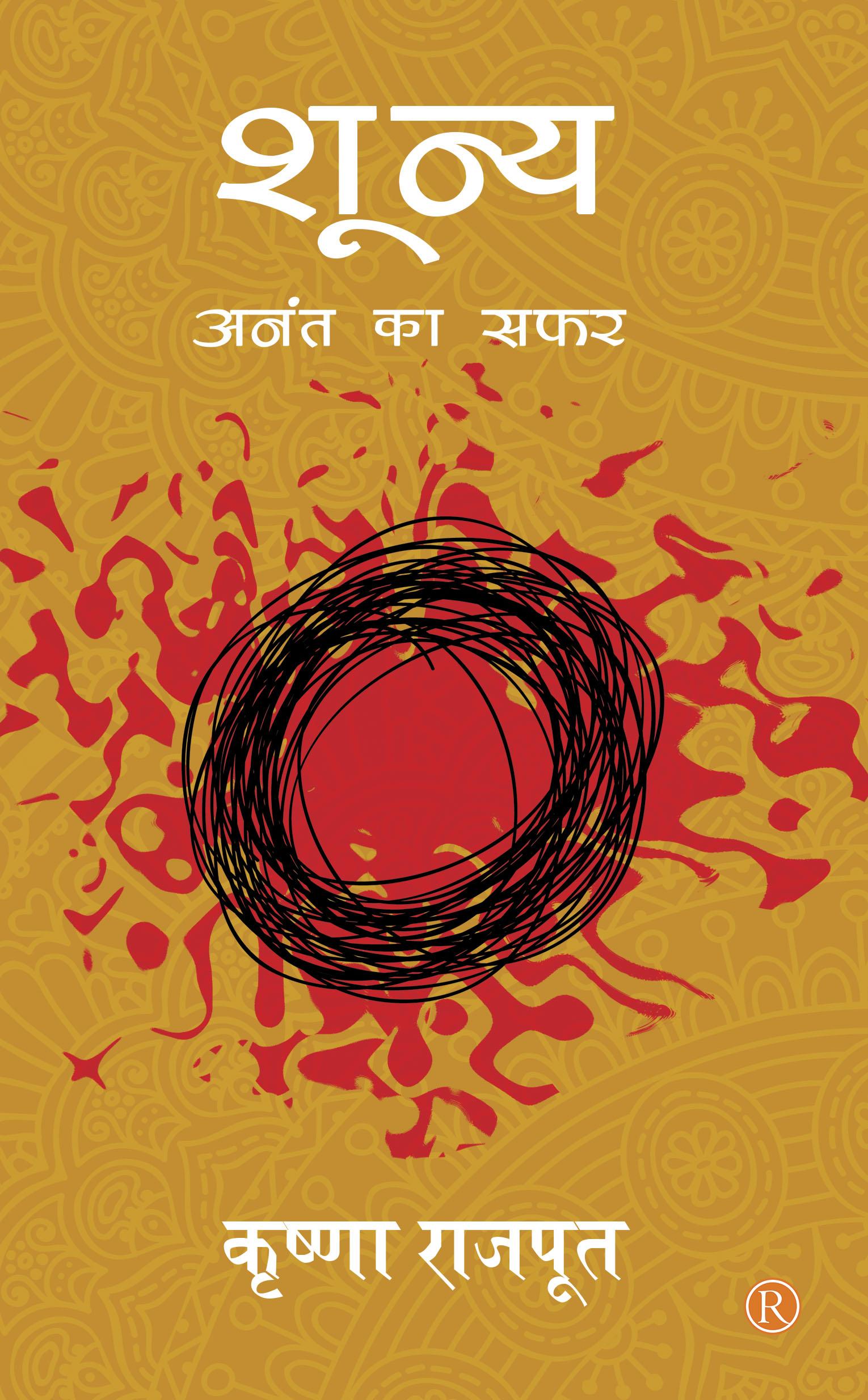 Shoonya - Anant Ki Yatra