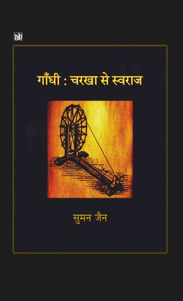Buy Gandhi : charkha se swaraj Written By Suman jain at Best Price on  Markmybook com