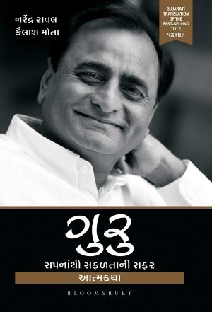 Guru:Sapnanthi Saijtani Safar (Gujarati)