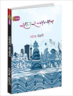 Sagar-Manthan