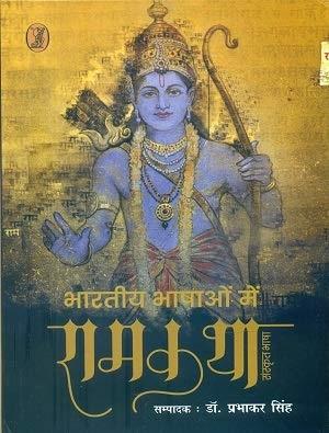 Bhartiya Bhashaon Mein Ramkatha : Sanskrti Bhasha