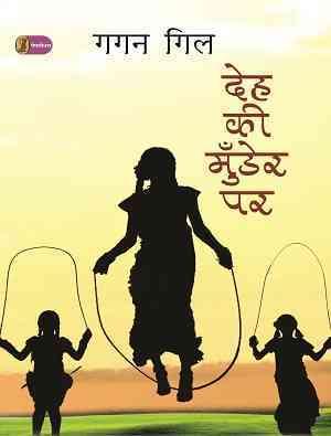 Deh Ki Munder Par