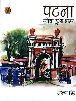 Patna Khoya Hua Shahar